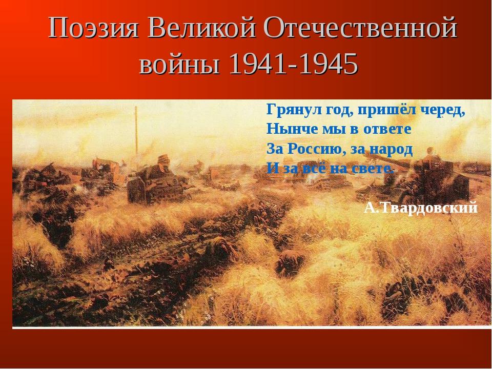 Поэзия Великой Отечественной войны 1941-1945 Грянул год, пришёл черед, Нынче...