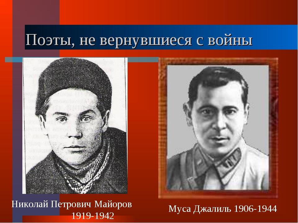 Поэты, не вернувшиеся с войны Николай Петрович Майоров 1919-1942 Муса Джалиль...