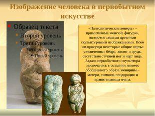 Изображение человека в первобытном искусстве «Палеолитические венеры» – прими