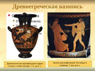 Древнегреческая вазопись Древнегреческая чернофигурная гидрия «Ахилл с телом
