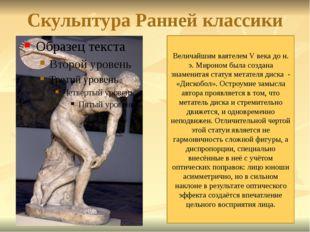 Скульптура Ранней классики Величайшим ваятелем V века до н. э. Мироном была с