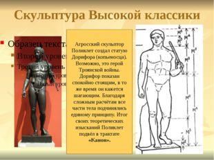 Скульптура Высокой классики Агросский скульптор Поликлет создал статую Дорифо