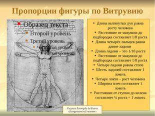 Пропорции фигуры по Витрувию Длина вытянутых рук равна росту человека Расстоя