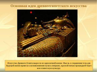 Основная идея древнеегипетского искусства Искусство Древнего Египта выросло и
