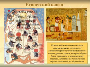 Египетский канон Египетский канон можно назвать «космическим» в отличие от ан