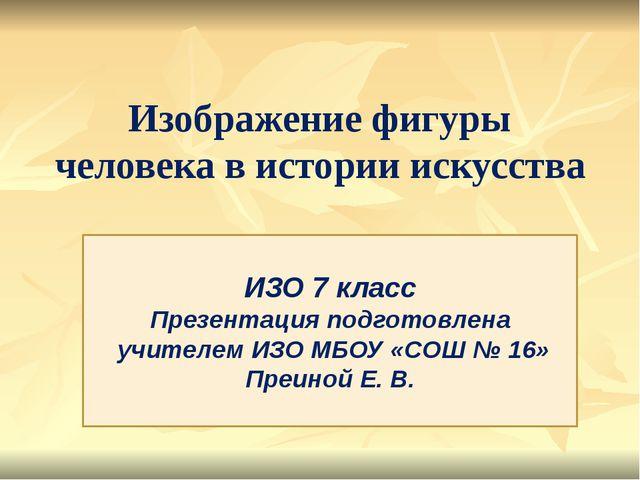 Изображение фигуры человека в истории искусства ИЗО 7 класс Презентация подг...