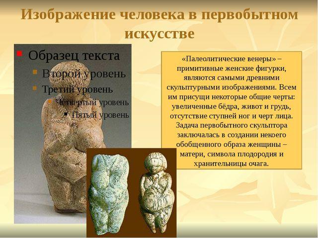 Изображение человека в первобытном искусстве «Палеолитические венеры» – прими...