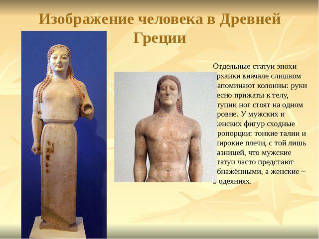 Изображение человека в Древней Греции Отдельные статуи эпохи архаики вначале...