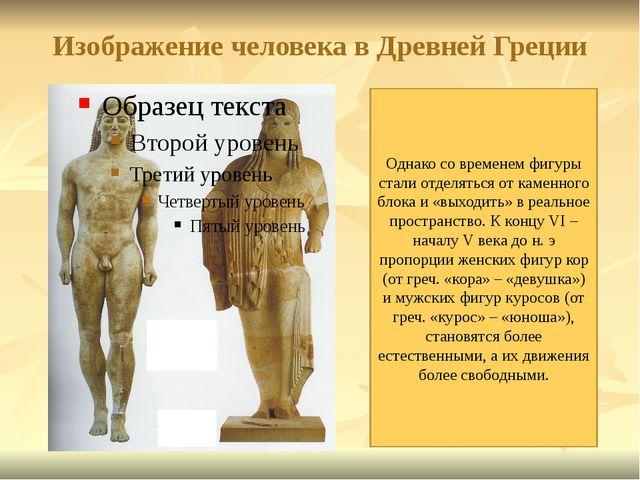 Изображение человека в Древней Греции Однако со временем фигуры стали отделят...