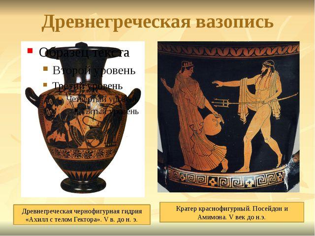 Древнегреческая вазопись Древнегреческая чернофигурная гидрия «Ахилл с телом...
