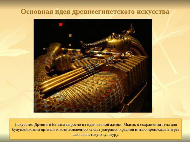Основная идея древнеегипетского искусства Искусство Древнего Египта выросло и...