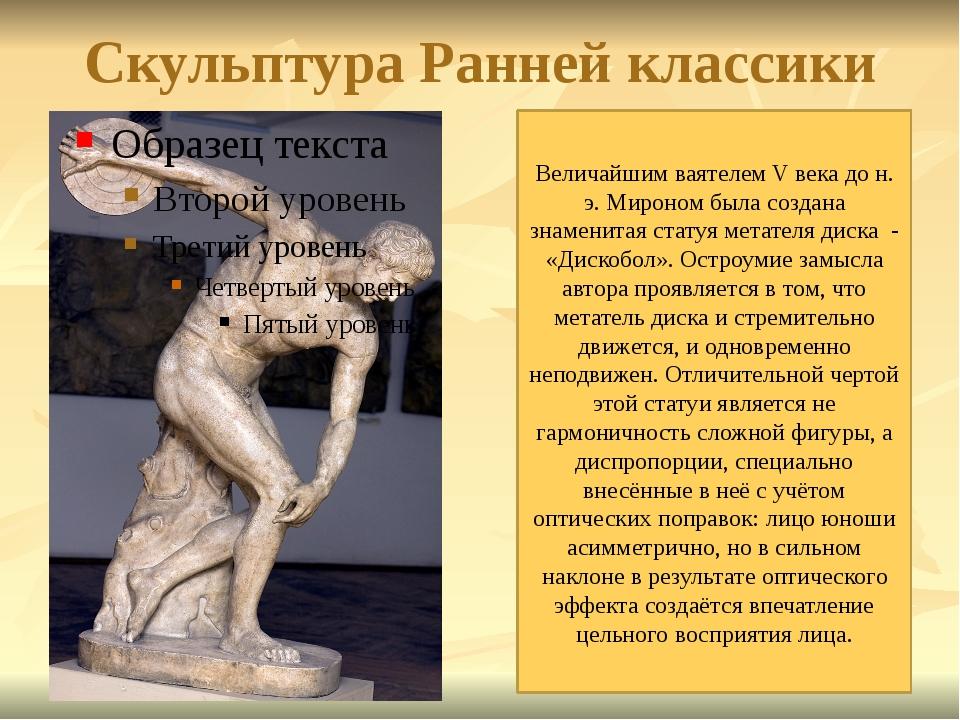 Скульптура Ранней классики Величайшим ваятелем V века до н. э. Мироном была с...