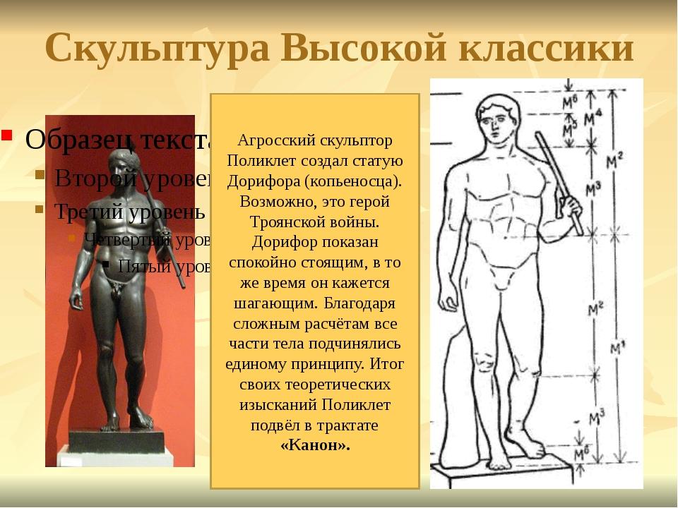 Скульптура Высокой классики Агросский скульптор Поликлет создал статую Дорифо...