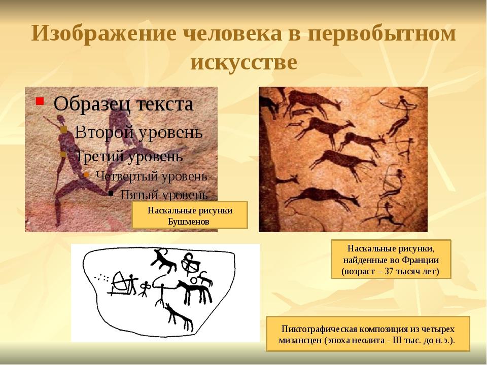 Изображение человека в первобытном искусстве Пиктографическая композиция из ч...