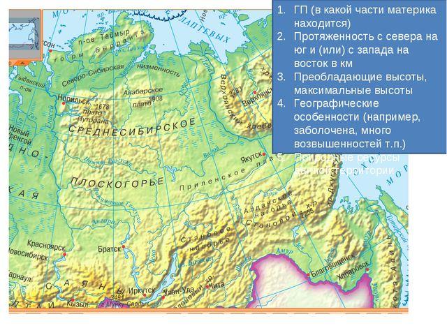 ГП (в какой части материка находится) Протяженность с севера на юг и (или) с...