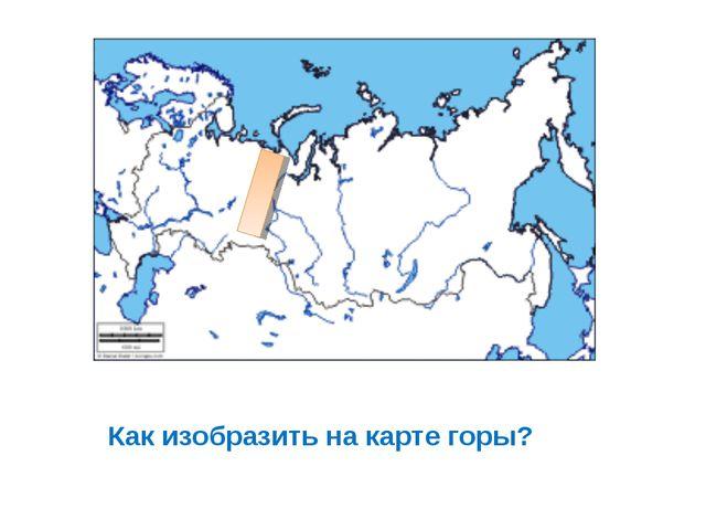 Как изобразить на карте горы?