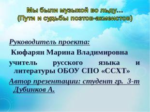 Руководитель проекта: Кюфарян Марина Владимировна учитель русского языка и ли