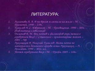Ахматова А. А. В то время я гостила на земле – М. : Прометей, 1990 – 239с. Гу