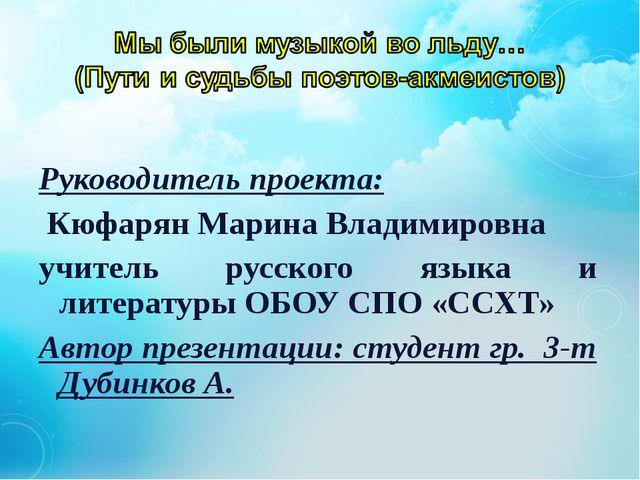Руководитель проекта: Кюфарян Марина Владимировна учитель русского языка и ли...