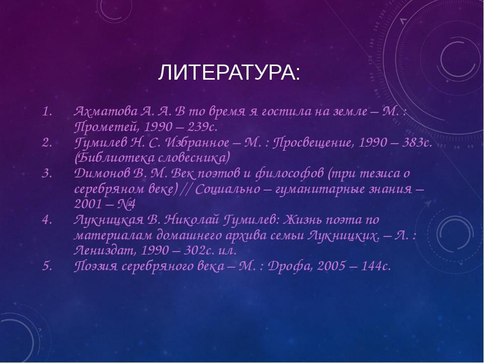 Ахматова А. А. В то время я гостила на земле – М. : Прометей, 1990 – 239с. Гу...