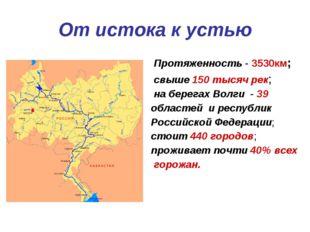 От истока к устью Протяженность - 3530км; свыше 150 тысяч рек; на берегах Вол