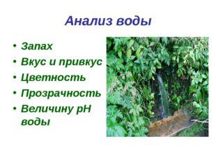 Анализ воды Запах Вкус и привкус Цветность Прозрачность Величину рН воды