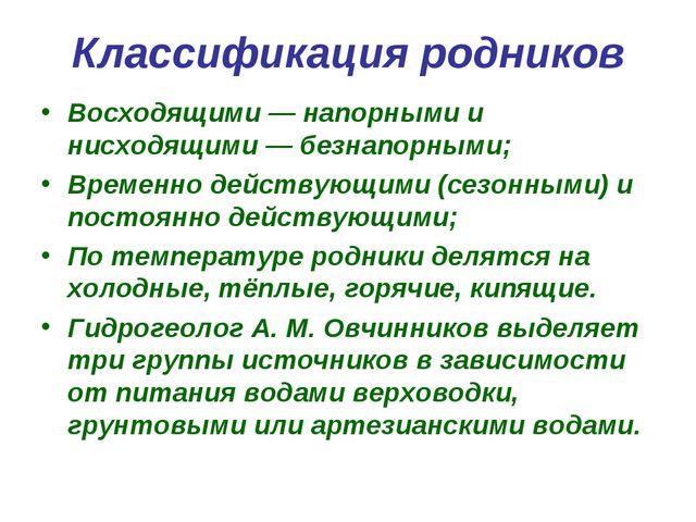 Классификация родников Восходящими— напорными и нисходящими— безнапорными;...