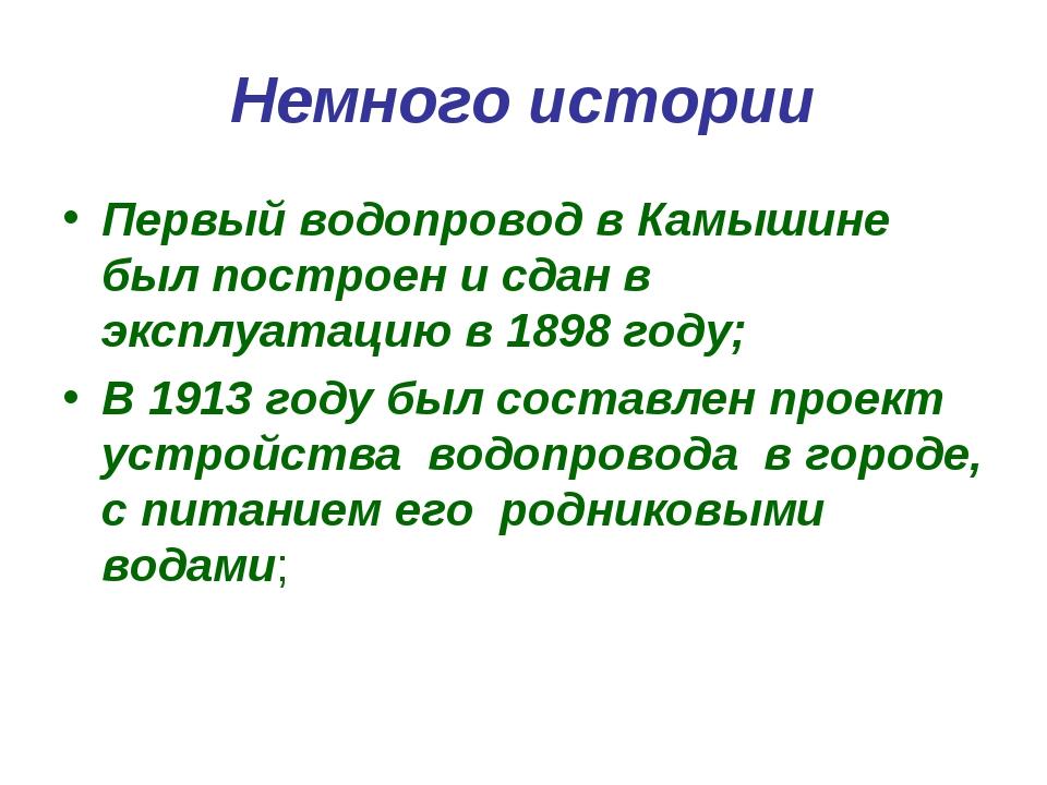 Немного истории Первый водопровод в Камышине был построен и сдан в эксплуатац...