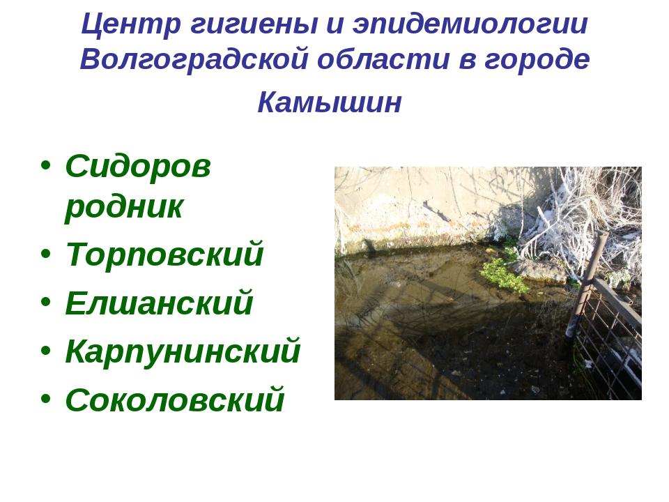 Центр гигиены и эпидемиологии Волгоградской области в городе Камышин Сидоров...