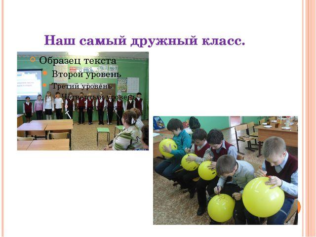 Наш самый дружный класс.