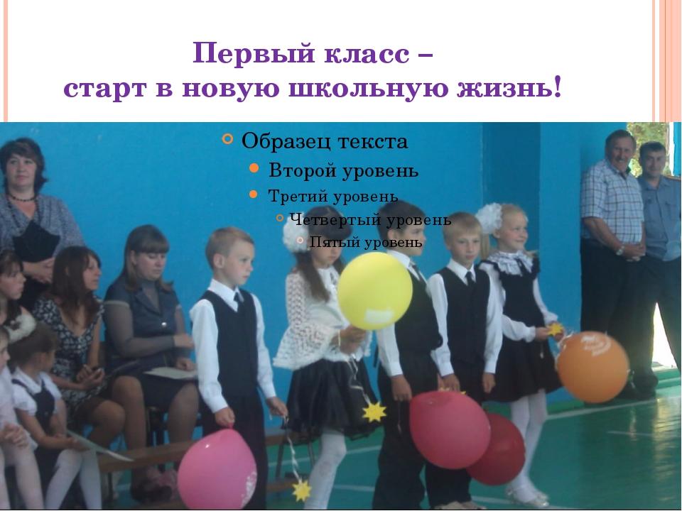 Первый класс – старт в новую школьную жизнь!