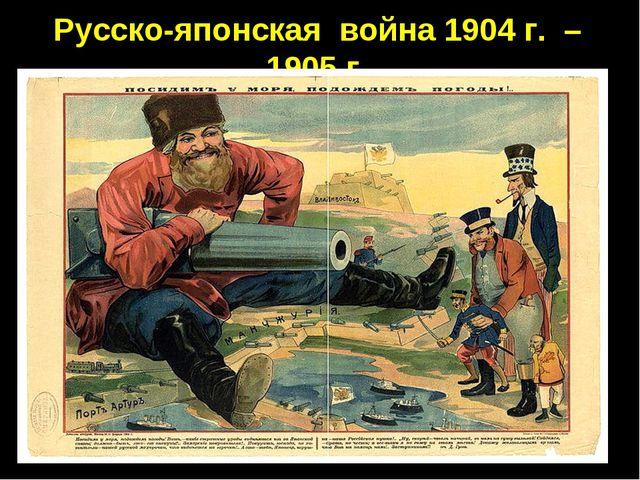 Русско-японская война 1904 г. – 1905 г. *