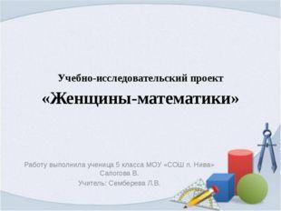 Учебно-исследовательский проект «Женщины-математики» Работу выполнила ученица