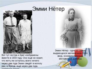 Эмми Нётер Эмми Нётер - один из самых выдающихся математиков 20-го века, осн