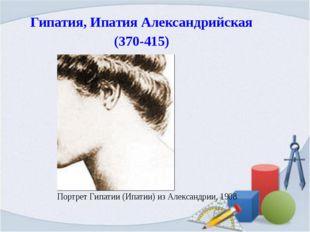 Гипатия, Ипатия Александрийская (370-415)