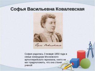 Софья Васильевна Ковалевская София родилась 3 января 1850 года в семье команд