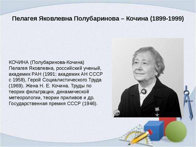 Пелагея Яковлевна Полубаринова – Кочина (1899-1999) КОЧИНА (Полубаринова-Кочи...