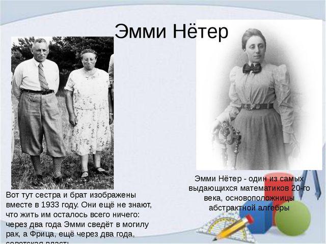Эмми Нётер Эмми Нётер - один из самых выдающихся математиков 20-го века, осн...