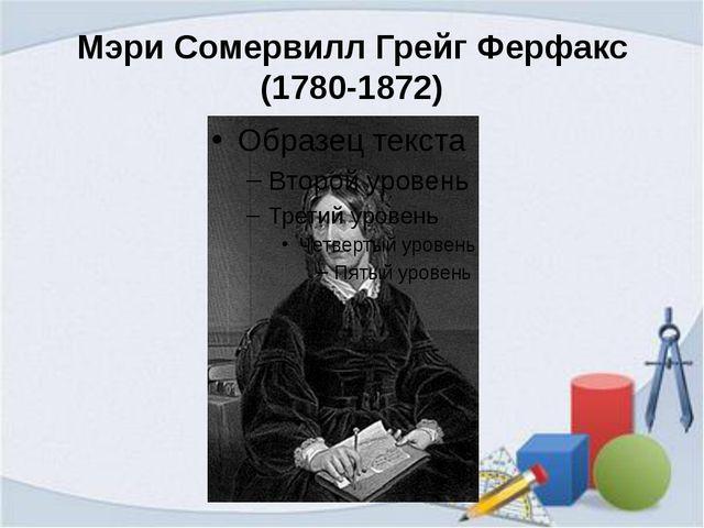 Мэри Сомервилл Грейг Ферфакс (1780-1872)
