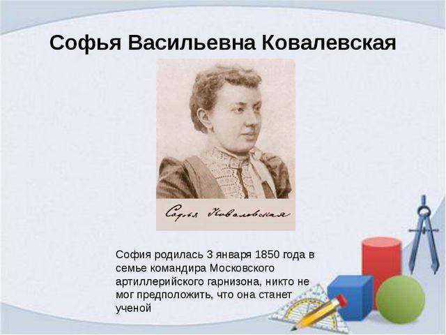 Софья Васильевна Ковалевская София родилась 3 января 1850 года в семье команд...