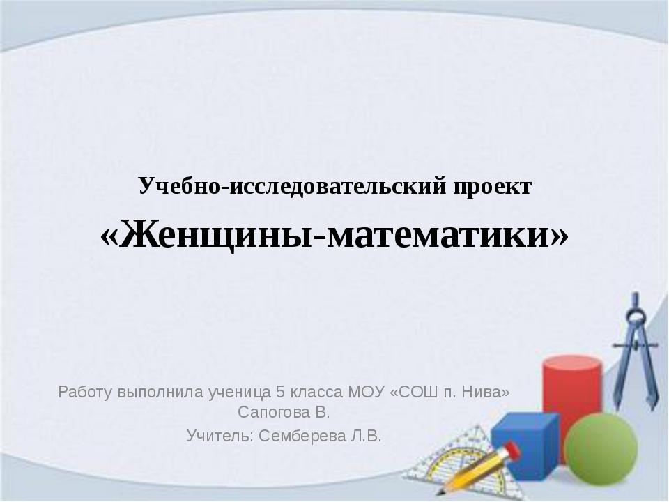 Учебно-исследовательский проект «Женщины-математики» Работу выполнила ученица...
