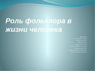 Роль фольклора в жизни человека Выполнили: Зиганшина Полина, Кривоногов Влад,