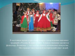 В настоящее время остро стоит вопрос о возрождении народных традиций в Росс