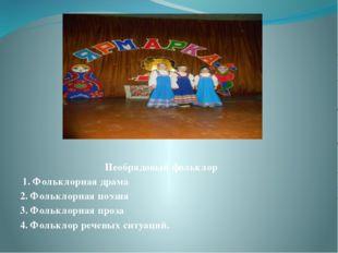 Необрядовый фольклор 1. Фольклорная драма 2. Фольклорная поэзия 3. Фольклорн