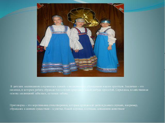 В детских заклинаниях сохранилась память о молитвенных обращениях наших прао...