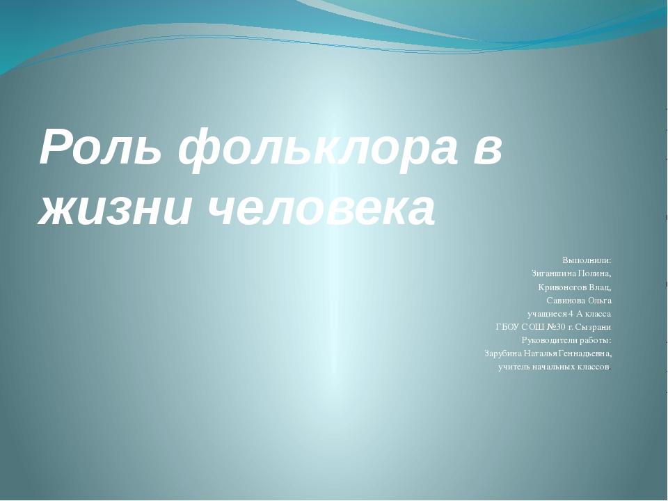 Роль фольклора в жизни человека Выполнили: Зиганшина Полина, Кривоногов Влад,...