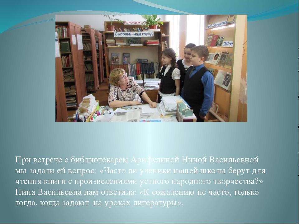 При встрече с библиотекарем Арифулиной Ниной Васильевной мы задали ей вопрос:...
