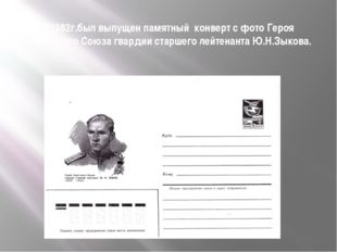 В1982г.был выпущен памятный конверт с фото Героя Советского Союза гвардии ста