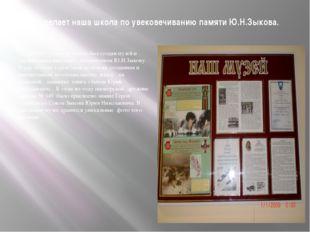 Что делает наша школа по увековечиванию памяти Ю.Н.Зыкова. В 1965 г.в нашей ш