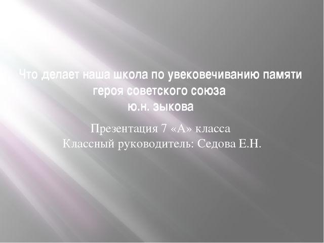 Что делает наша школа по увековечиванию памяти героя советского союза ю.н. зы...